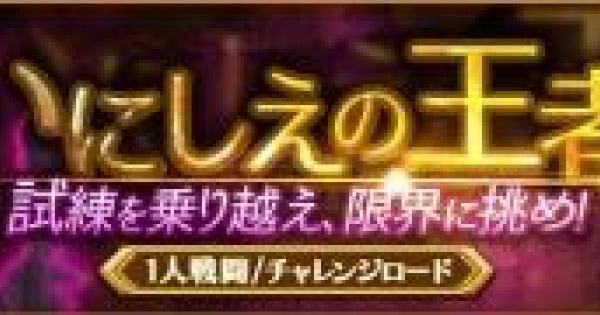 【ログレス】【ソロ】いにしえの王者の攻略まとめ【剣と魔法のログレス いにしえの女神】