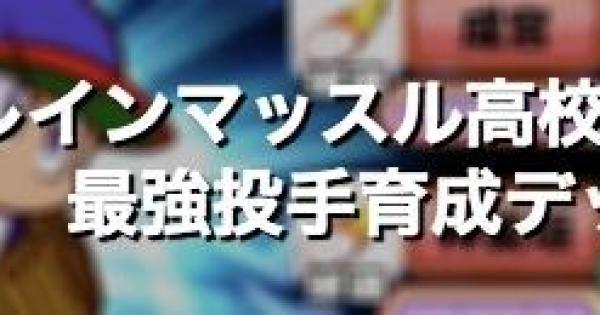 【パワプロアプリ】ブレインマッスル(脳筋)最強投手育成デッキ【パワプロ】