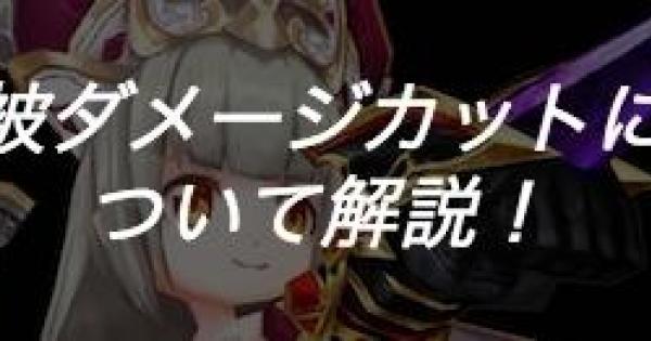 【白猫】被ダメージ9割カットにするには?被ダメージ軽減について解説!