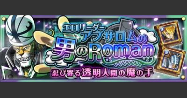 【トレクル】アブサロムの男のRoman ランキング攻略【ワンピース トレジャークルーズ】