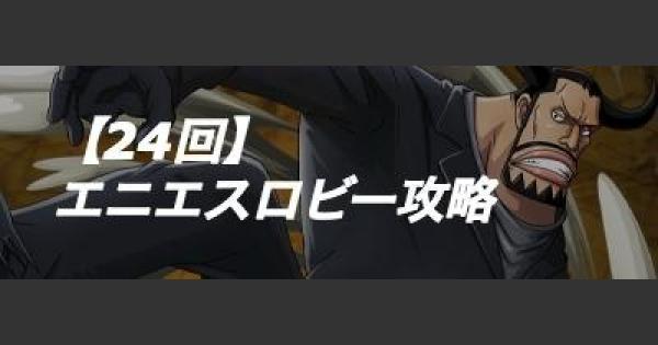 【トレクル】【第24回】エニエスロビー/決戦テゾーロ攻略【ワンピース トレジャークルーズ】