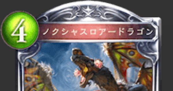 【シャドバ】ノクシャスロアードラゴンの評価と採用デッキ【シャドウバース】