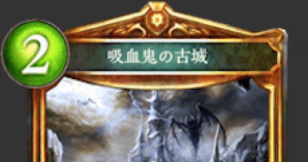 【シャドバ】吸血鬼の古城の評価と採用デッキ【シャドウバース】