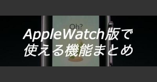 【ポケモンGO】AppleWatchと連動!使える機能やGOプラスとの比較