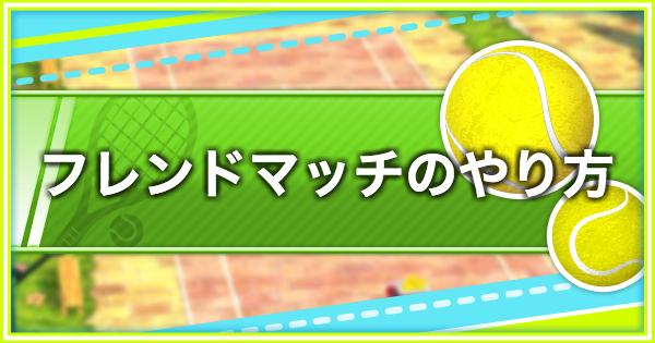 【白猫テニス】フレンドマッチのやり方を解説!【白テニ】