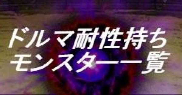 【DQMSL】ドルマ耐性持ちモンスター一覧