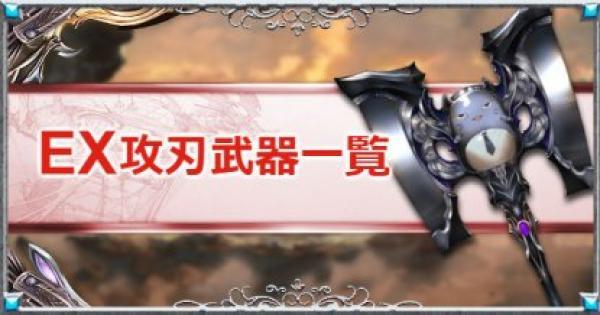 【グラブル】EX攻刃武器/アンノウン武器評価一覧と入手方法【グランブルーファンタジー】