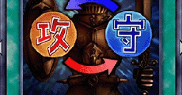 【遊戯王デュエルリンクス】右手に盾を左手に剣をの評価と入手方法