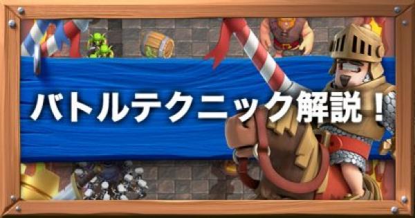 【クラロワ】アリーナ序盤でバトルに勝つためのコツを紹介!【クラッシュロワイヤル】