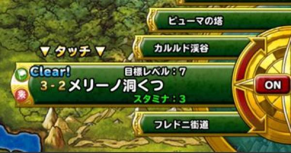 【DQMSL】メリーノ洞窟攻略情報!
