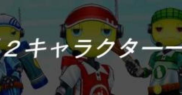【白猫テニス】星2キャラクター一覧【白テニ】