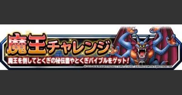 【DQMSL】「魔王チャレンジDQ2」攻略法まとめ!