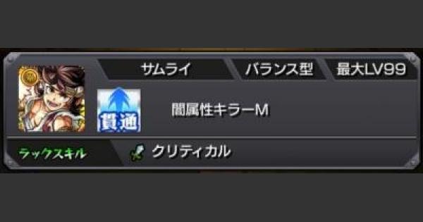 【モンスト】ツクヨミ零攻略での宮本武蔵立ち回り解説