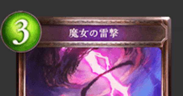 【シャドバ】魔女の雷撃の評価と採用デッキ【シャドウバース】