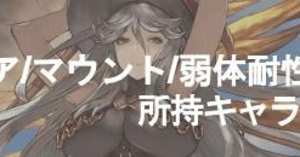 【グラブル】クリア/マウント/弱体耐性UP持ちキャラ・召喚石一覧【グランブルーファンタジー】