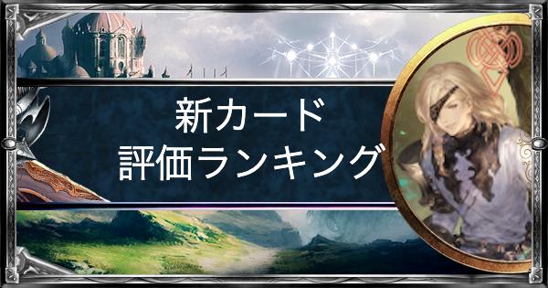 【シャドバ】リバース・オブ・グローリーの新カード評価ランキング!【シャドウバース】