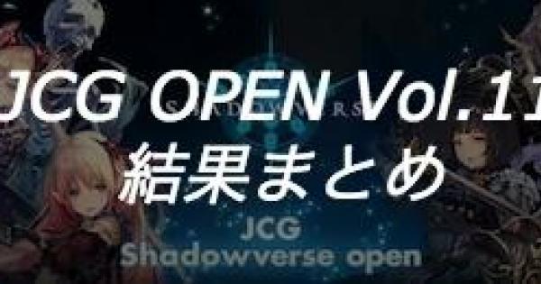 【シャドバ】JCG OPEN Vol.11大会の結果まとめ【シャドウバース】