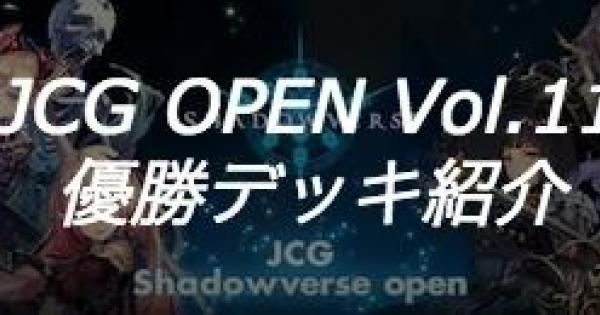 【シャドバ】JCG OPEN Vol.11大会の優勝者デッキ紹介【シャドウバース】