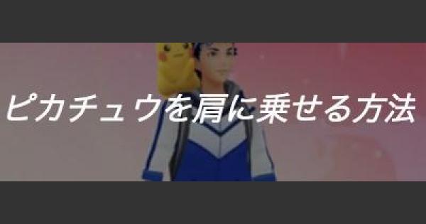 【ポケモンGO】肩乗りピカチュウ!ピカチュウを肩にのせる方法を紹介