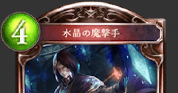 【シャドバ】水晶の魔撃手の評価と採用デッキ【シャドウバース】