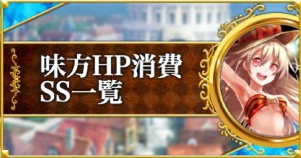 【黒猫のウィズ】味方HP消費スキル所持精霊一覧   スペシャルスキル