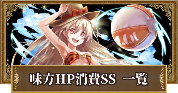 【黒猫のウィズ】味方HP消費スキル所持精霊一覧 | スペシャルスキル