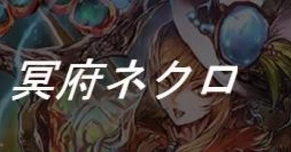 【シャドバ】冥府ネクロのデッキレシピ【シャドウバース】
