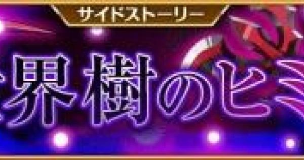 【ログレス】世界樹のヒミツEXの攻略まとめ【剣と魔法のログレス いにしえの女神】