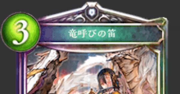 【シャドバ】竜呼びの笛の評価と採用デッキ【シャドウバース】