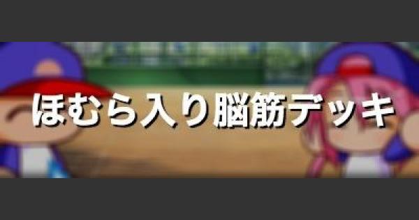 【パワプロアプリ】川星ほむら入り脳筋デッキ【パワプロ】