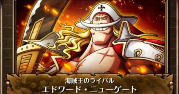 【トレクル】白ひげ「襲来戦」攻略と出現確率【ワンピース トレジャークルーズ】