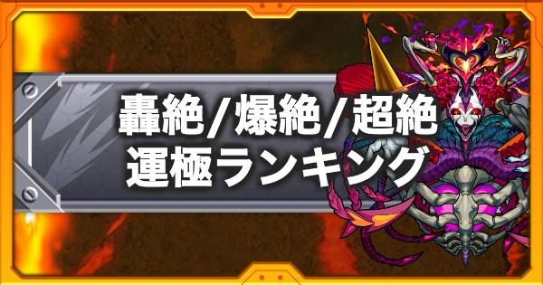 12/15更新!降臨(爆絶/超絶)モンスターランキング