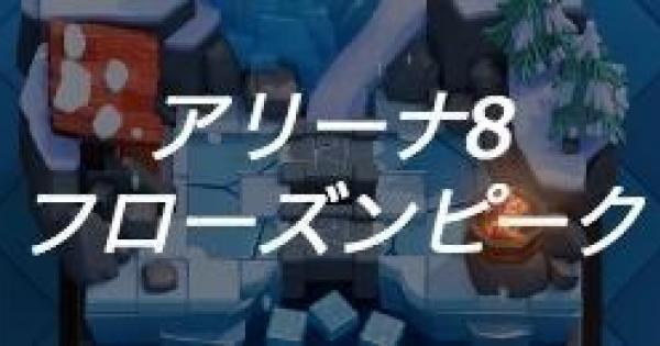 【クラロワ】アリーナ8のおすすめデッキ【クラッシュロワイヤル】