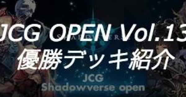 【シャドバ】JCG OPEN Vol.13大会の優勝者デッキ紹介【シャドウバース】