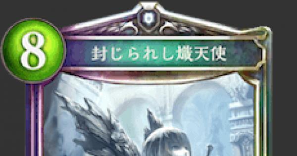 【シャドバ】封じられし熾天使の評価と採用デッキ【シャドウバース】