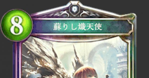 【シャドバ】蘇りし熾天使の情報【シャドウバース】