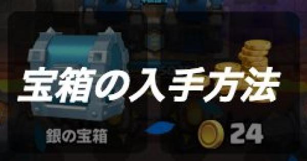 【クラロワ】宝箱の入手方法を解説!【クラッシュロワイヤル】