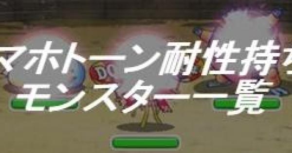 【DQMSL】マホトーン耐性持ちモンスター一覧