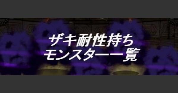 【DQMSL】ザキ耐性持ちモンスター一覧