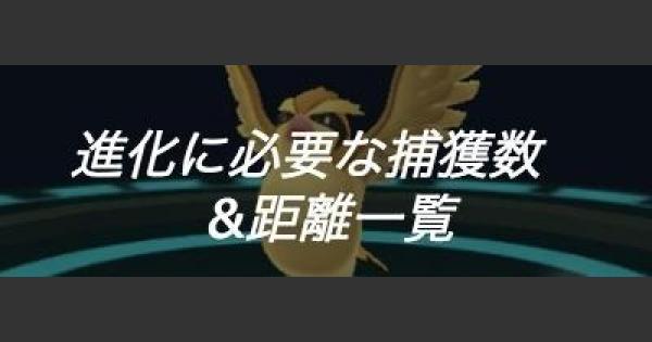 【ポケモンGO】進化に必要な捕獲数&距離一覧