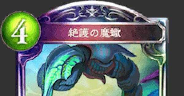 絶護の魔蠍のカード情報