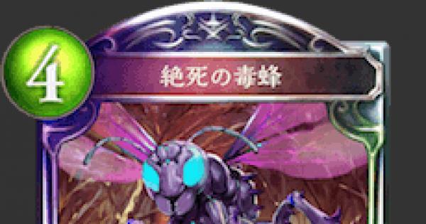 【シャドバ】絶死の毒蜂の情報【シャドウバース】
