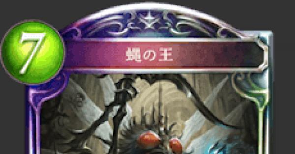 【シャドバ】蝿の王の評価と採用デッキ【シャドウバース】