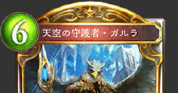 【シャドバ】天空の守護者・ガルラの評価と採用デッキ【シャドウバース】
