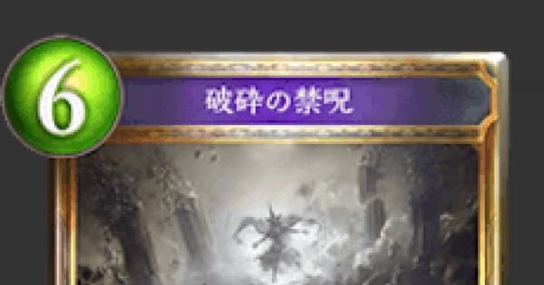 【シャドバ】破砕の禁呪の評価と採用デッキ【シャドウバース】