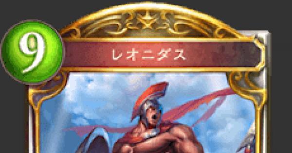 【シャドバ】レオニダスの評価と採用デッキ【シャドウバース】