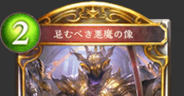 【シャドバ】忌むべき悪魔の像の評価と採用デッキ【シャドウバース】