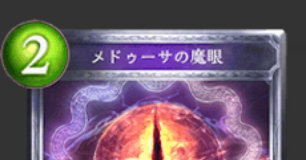 【シャドバ】メドゥーサの魔眼の評価と採用デッキ【シャドウバース】