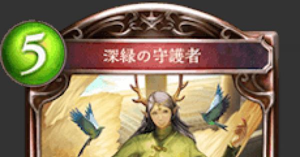 【シャドバ】深緑の守護者の評価と採用デッキ【シャドウバース】