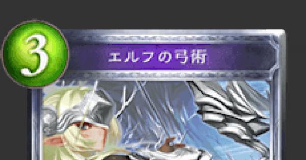 【シャドバ】エルフの弓術の評価と採用デッキ【シャドウバース】